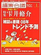 編集会議 2008年 01月号 [雑誌]