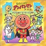 Soreike! Anpanman Movie Songs by Soundtrack (2003-05-21)