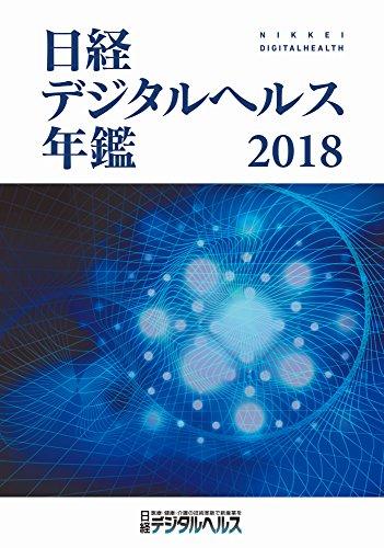 日経デジタルヘルス年鑑2018 / 日経デジタルヘルス