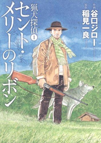 猟犬探偵 1 セント・メリーのリボン (グランドジャンプ愛蔵版)