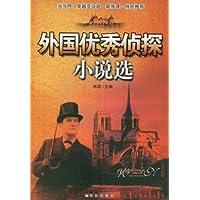 外國優秀偵探小說選
