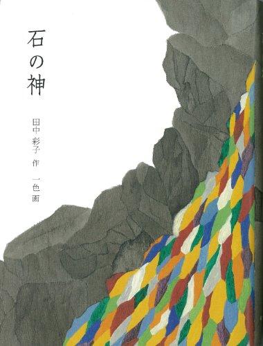 石の神 (福音館創作童話シリーズ)