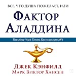 The Aladdin Factor [Russian Edition]: How to Ask for and Get What You Want in Every Area of Your Life | Mark Victor Hansen,Jack Canfield