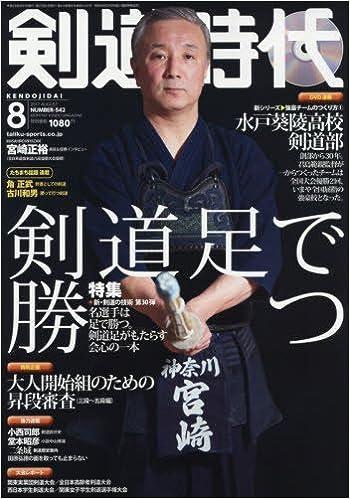 剣道時代2017年8月号