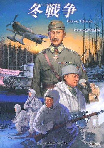 冬戦争 (Historia Talvisota)