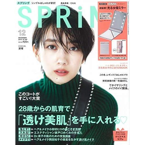 SPRiNG 2018年12月号 画像