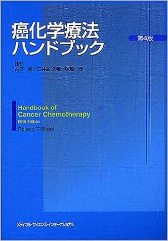 癌化学療法ハンドブック