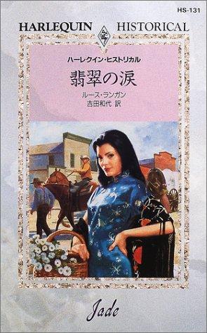 翡翠の涙 (ハーレクイン・ヒストリカル (HS131))