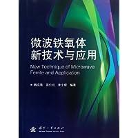 微波铁氧体新技术与应用