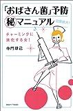 「おばさん菌」予防マル秘マニュアル (ブルームブックス)