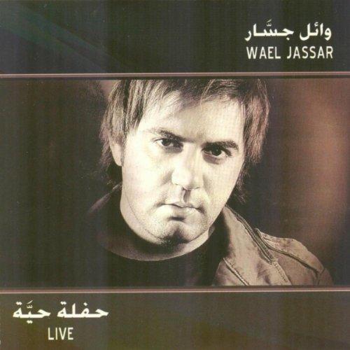 wael jassar mp3 2012 gratuit