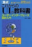 〔重点〕これからのUIの教科書 ~ユーザーインターフェース設計入門