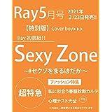Ray 2021年 5月号 増刊