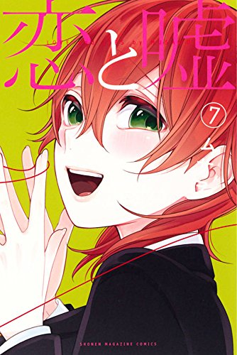 恋と嘘(7) (講談社コミックス)