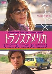 【動画】トランスアメリカ
