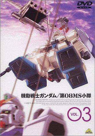 機動戦士ガンダム 第08MS小隊 Vol.3