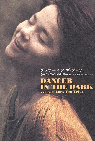 Dancer in the Dark (2000) ISBN: 4048973088 [Japanese Import]