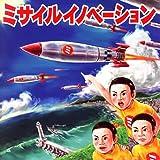 ミサイルイノベーション