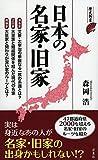 日本の名家・旧家 (歴史新書)
