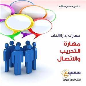 Maharat Edarat Al That Audiobook