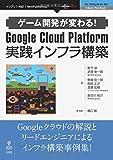 ゲーム開発が変わる! Google Cloud Platform 実践インフラ構築 (NextPublishing)