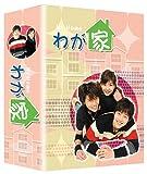 [DVD]わが家 スペシャルDVD-BOX