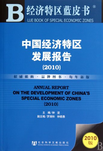 Download ANNUAL REPORT ON THE DEVELOPMENT OF CHINAS SPECIAL ECONOMIC ZONES(2010) (Chinese Edition) pdf epub