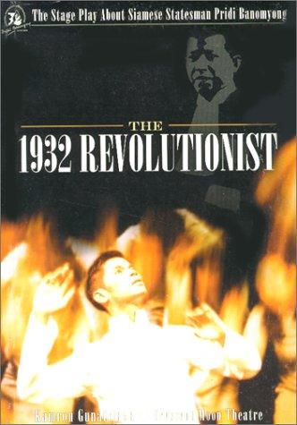 The 1932 Revolutionist