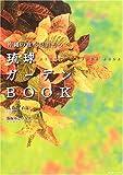 琉球ガーデンBOOK―沖縄の庭を見直そう