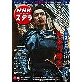 NHK ステラ 2021年 2/12号