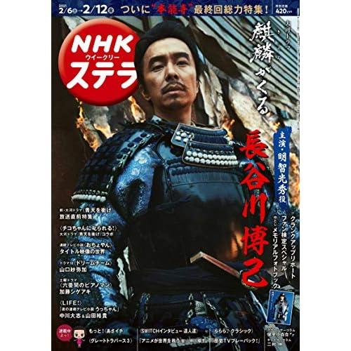 NHK ステラ 2021年 2/12号 表紙画像