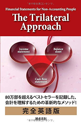 Financial Statements for Non-Accounting People The Trilateral Approach(ゴマブックス)