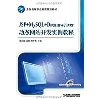 全国高等职业教育规划教材:JSP+MySQL+Dreamweaver动态网站开发实例教程(附电子教案)