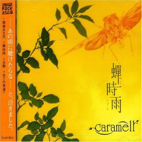 Semishigure by Caramell (2005-09-05)