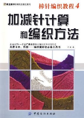 hand-woven Square knitting knitting knitting the whole tutorial series Tutorial 4: Modified needle method of calculation and weaving(Chinese Edition) pdf epub