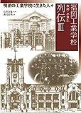 福岡工業学校 教師・卒業生 列伝Ⅲ 明治の工業学校に生きた人々