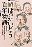 ほっかいどう百年物語 (第4集) 北海道の歴史を刻んだ人々