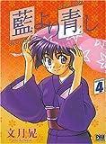 Bleu indigo, tome 4 : Ai yori aoshi