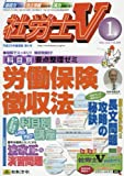 社労士V 2017年 01 月号 [雑誌]