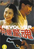 Revolver [VHS]