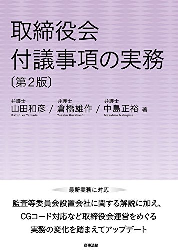 取締役会付議事項の実務〔第2版...