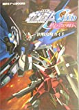 Tomorrow does not end Mobile Suit Gundam SEED Battle Strategy Guide (Kodansha game BOOKS) (2004) ISBN: 4063672077 [Japanese Import]