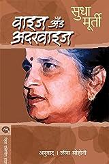Wise and Otherwise (Marathi) Kindle Edition