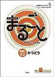 Marugoto Japanese Language & Culture