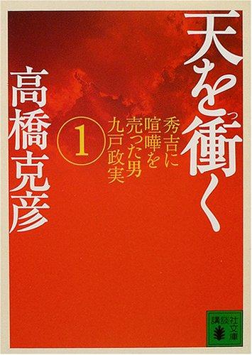 天を衝く(1) (講談社文庫)