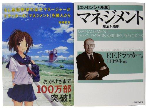 『もしドラ』&『ドラッカー マネジメント(エッセンシャル版)』 2巻セット