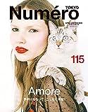 限定表紙版 Numero TOKYO (ヌメロ・トウキョウ) 2018年4月号