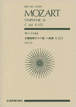 スコア モーツァルト 交響曲第36番 ハ長調 KV 425 「リンツ」 (Zen‐on score)