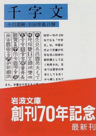 千字文 (岩波文庫)