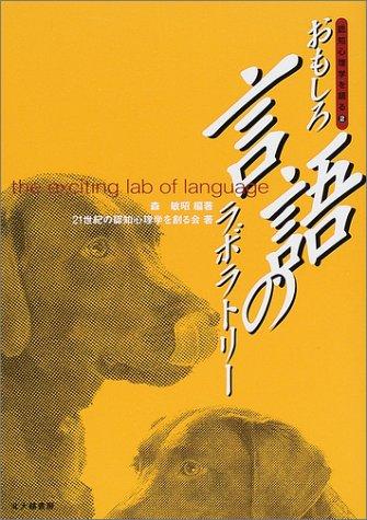 Omoshiro gengo no raboratorī. pdf epub